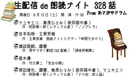 328朗読ナイト看板_Image_2_mini.jpg