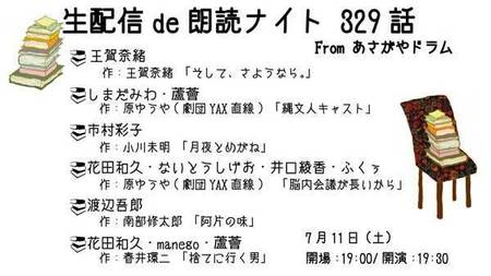 329朗読ナイト看板_Live_mini.jpg