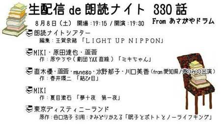 330朗読ナイト看板_Live3_mini.jpg