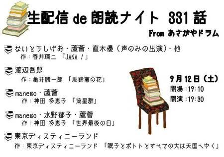 331朗読ナイト看板.jpg