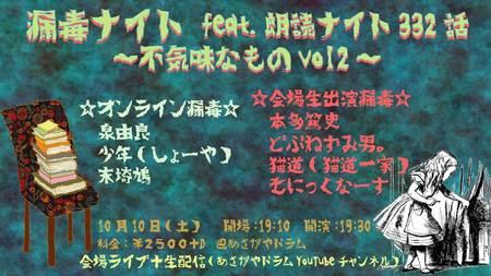 332朗読ナイト看板_Live.jpg