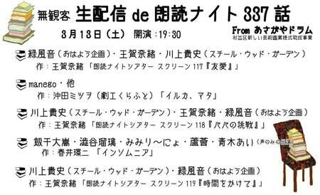 337朗読ナイト看板_Live.jpg
