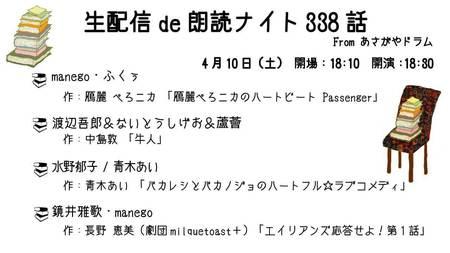 338朗読ナイト看板_Live_7.jpg