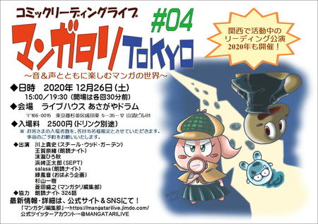 マンガタリTOKYO#04_Final.jpg