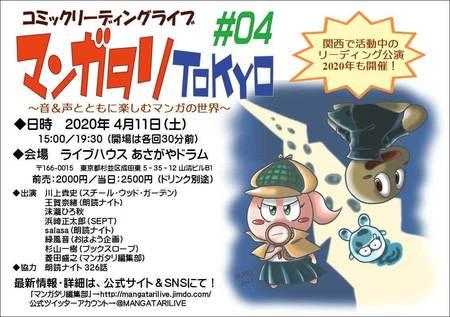 マンガタリTOKYO#04_s.jpg